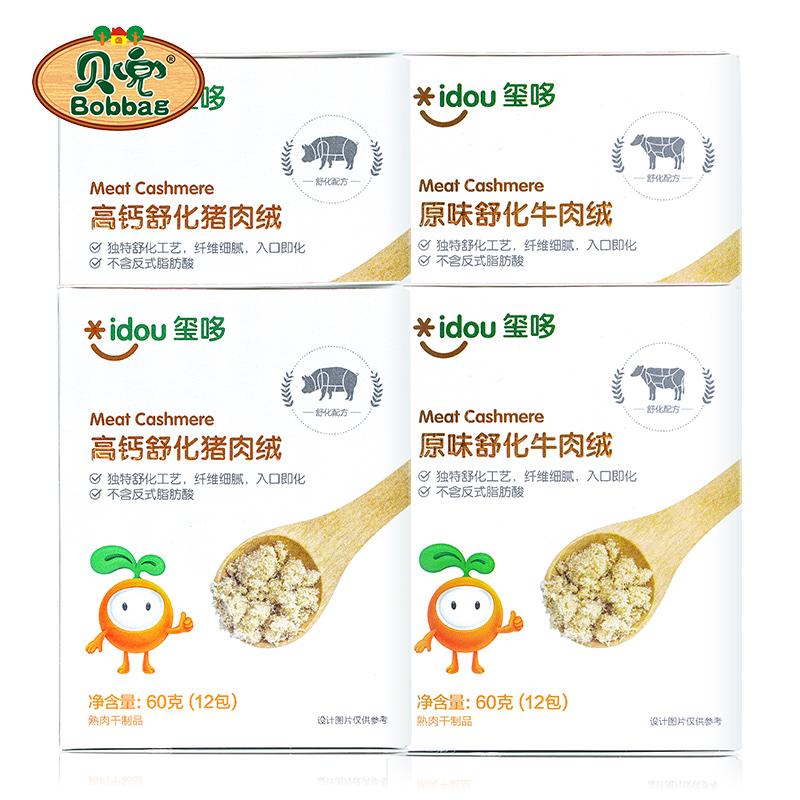 贝兜儿童肉绒牛肉酥4盒 猪肉绒添加 营养肉粉松 送婴儿宝宝辅食无