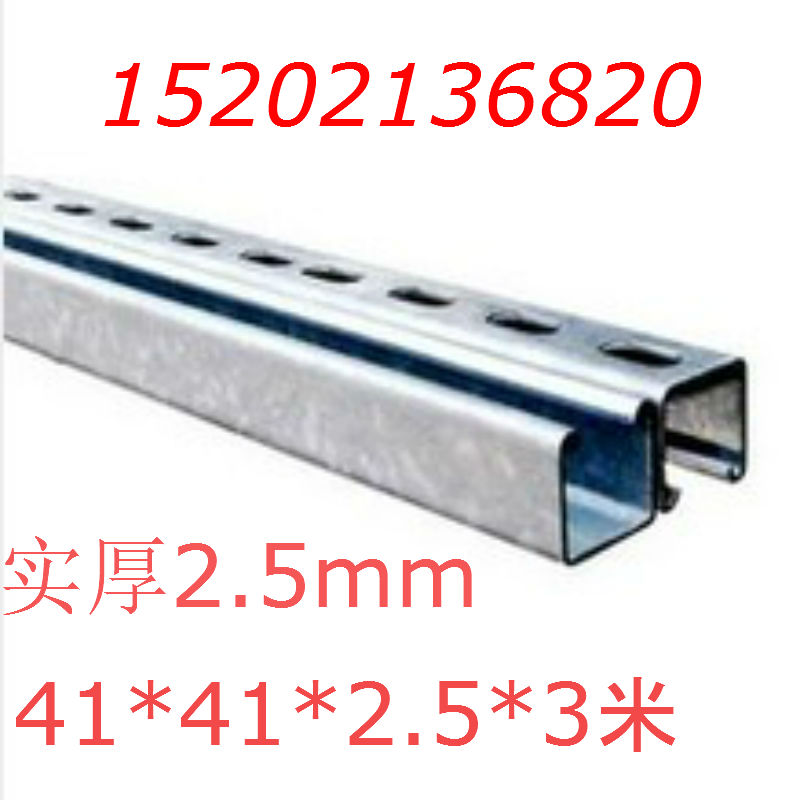 质优价廉/太阳能支架/镀锌C型钢有孔/无孔41x41x2.5厂房支架 货架