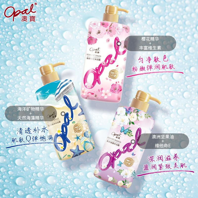 澳宝沐浴露3瓶家庭装花园蜜语男女士滋润保湿补水持久留香沐浴乳