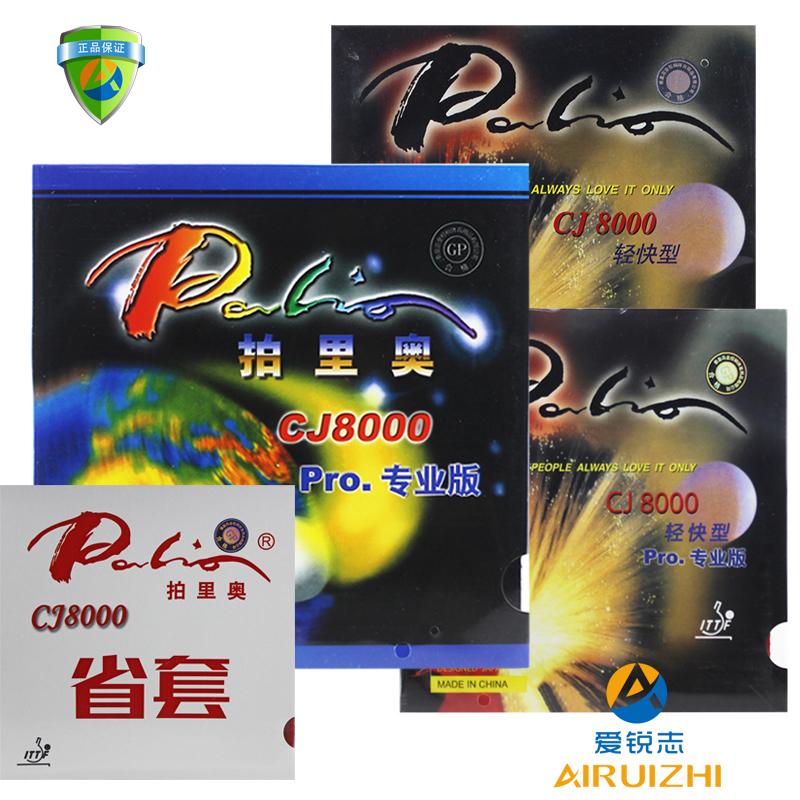 Palio拍里奧CJ8000輕快型PRO專業版藍海綿快粘輕乒乓球拍膠皮套膠