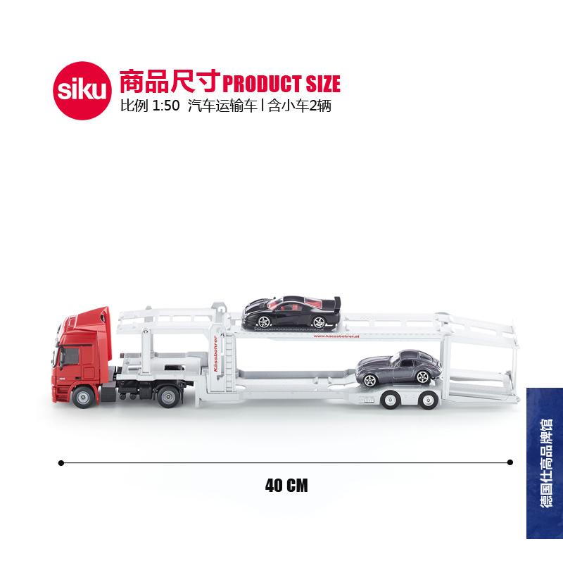 【正品】德国SIKU仕高 奔驰汽车运输车 合金车模玩具摆件礼物3934