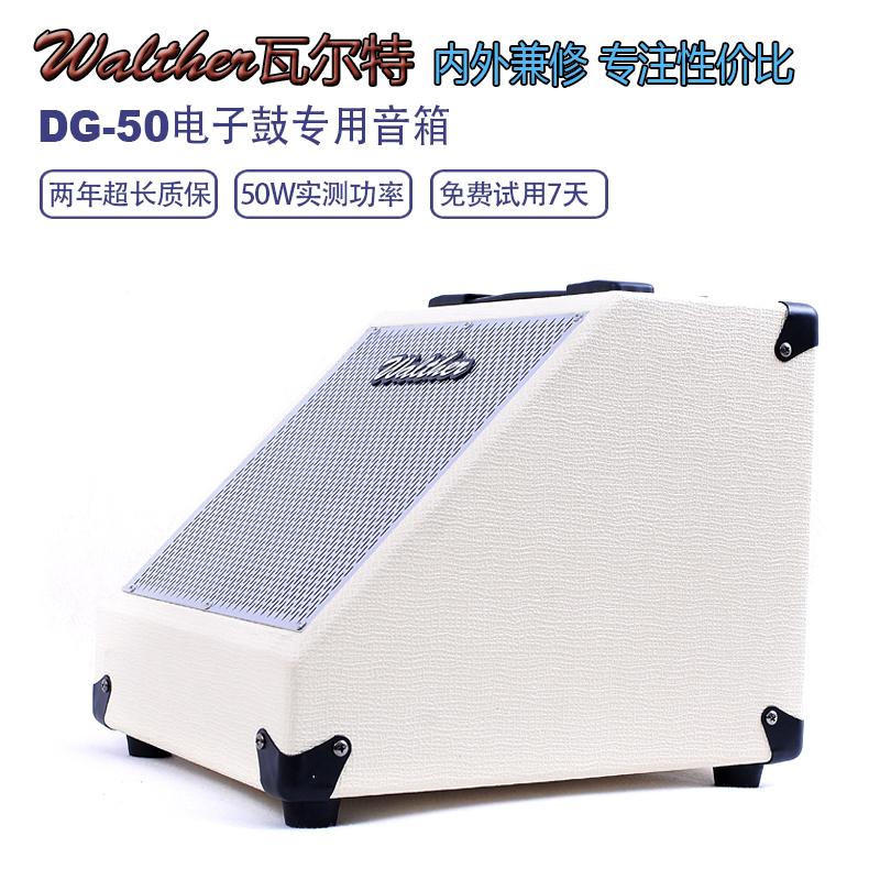 电子鼓音箱爵士鼓架子鼓键盘便携专用监听音响 DG50 瓦尔特 walther