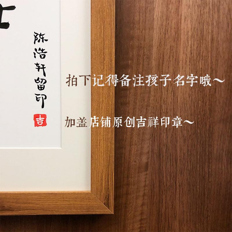 平安喜樂腳印~知足常樂腳丫書法字畫腳印寶寶手足印百天滿月紀念