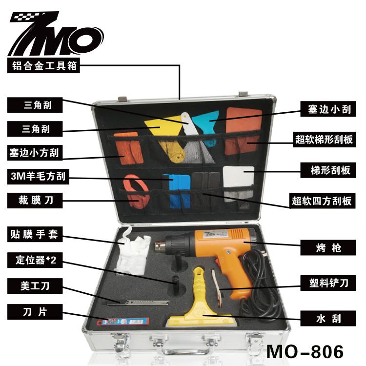 汽车贴膜工具烤枪刮板全套装 改色膜施工铝合金贴膜工具箱 MO-806