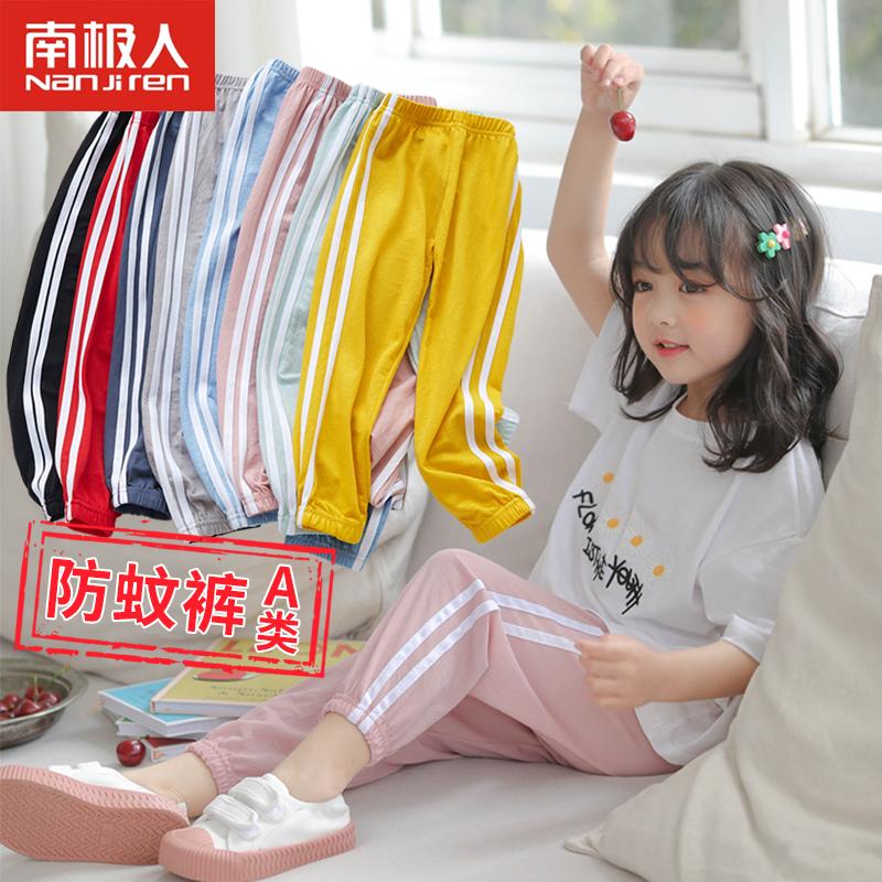 【南极人】春秋儿童防蚊裤运动休闲一条装