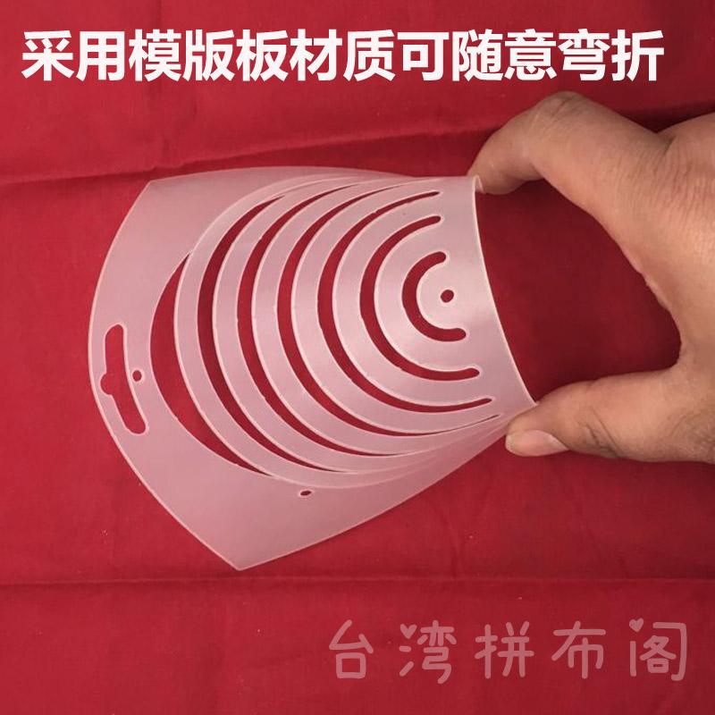 压线模板刺子绣模板半圆绘图模板绗缝描图板刺绣模版拼布工具