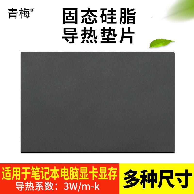 青梅QM1030笔记本电脑固态硅脂导热垫硅脂垫显卡显存导热片散热垫
