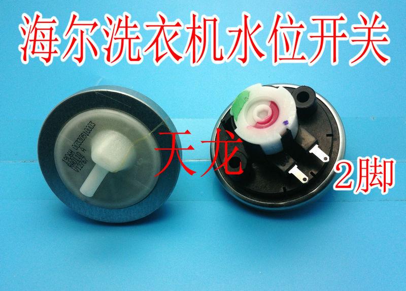 原廠海爾洗衣機二腳電子水位器 電子水位開關 水位感測器 質量好