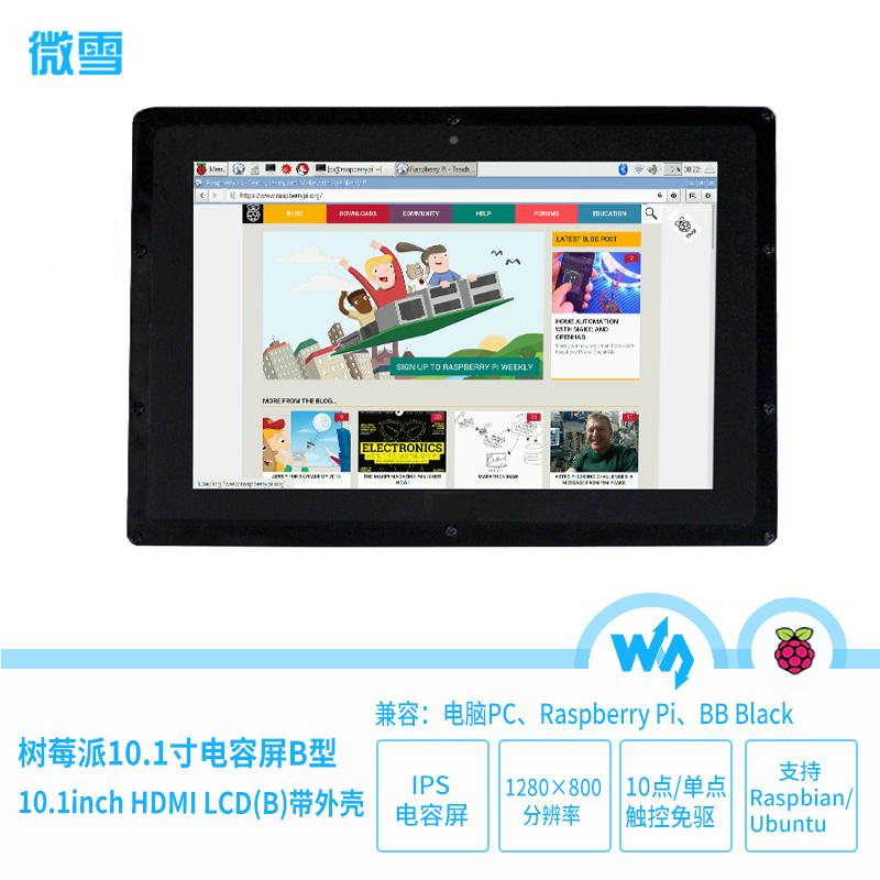 微雪 樹莓派 10.1寸 HDMI LCD 電容屏 IPS屏 1280×800 帶外殼