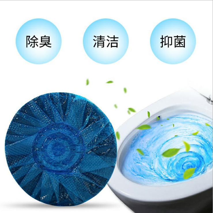 20个装蓝泡泡洁厕宝洁厕灵厕所马桶清洁剂除臭洁厕剂强力杀菌