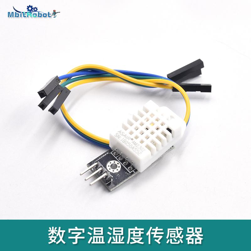 DHT22 單匯流排 數字溫濕度感測器 AM2302模塊 電子積木