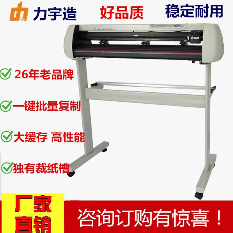 力宇电脑刻字机小型即时贴不干胶割字机广告刻绘机硅藻泥花热转印
