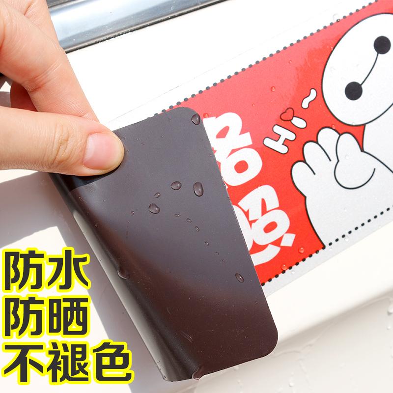 强磁性车贴实习标志划痕遮挡新手上路汽车装饰贴纸创意女司机用品