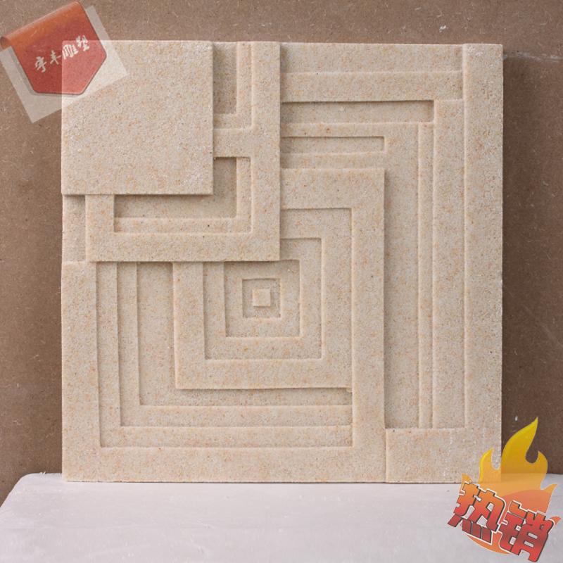 中式客厅玄关沙发 砂岩浮雕电视背景墙装饰壁画沙岩墙砖回形交错