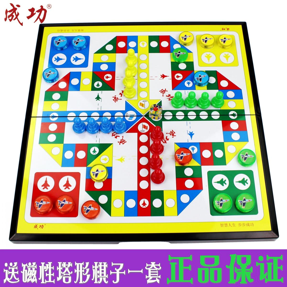 磁性飛行棋成功兒童益智大號幼兒園學生飛機遊戲玩具親子禮物桌遊