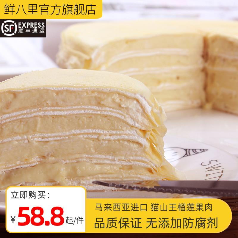 【顺丰包邮】猫山王榴莲千层蛋糕6寸