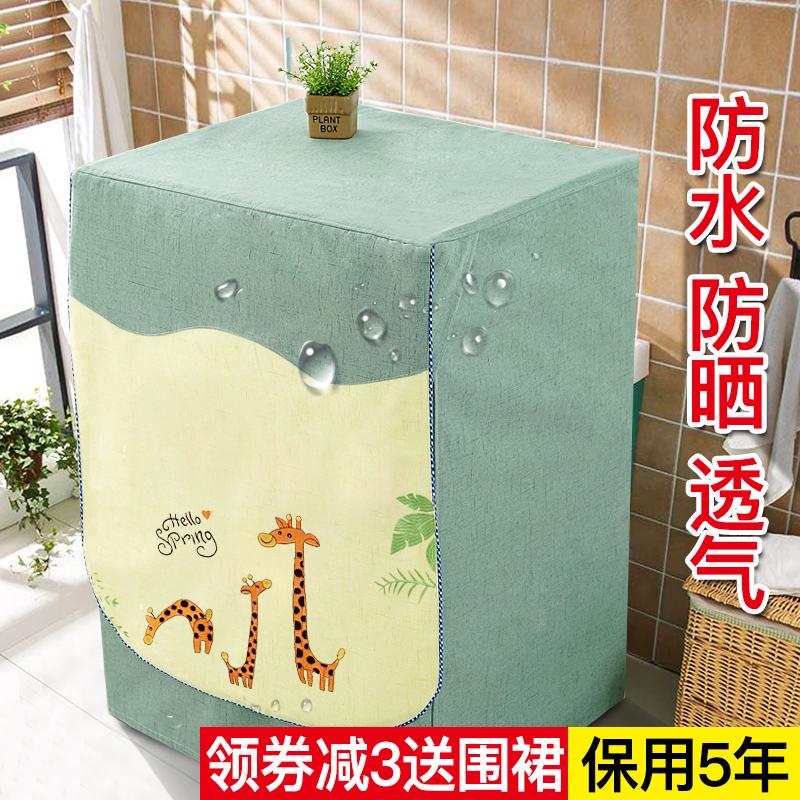 洗衣机罩防水防晒滚筒式海尔美的小天鹅通用上开全自动波轮防尘罩