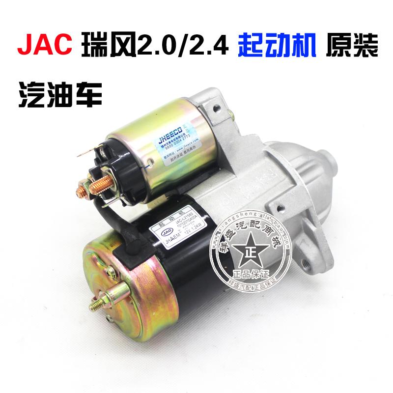 江淮瑞风瑞鹰 起动机启动马达汽油2.0/2.4 柴油1.9发动机纯正