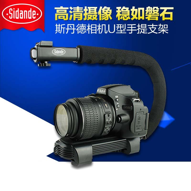 斯丹德 閃光燈支架U型DV手提手持C型架 攝影攝像手持單反穩定器架 單反相機微單使用