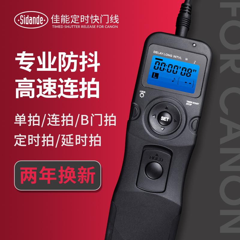 斯丹德快門線適用尼康有線定時單反相機D90 D7000 7100 7200 D500 D610 D750 D800 D810 D850 D5 Z6快門線