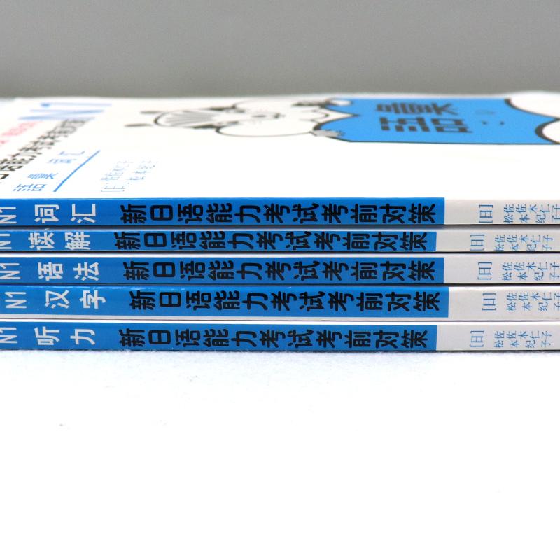 包邮 日语n1 新日语能力考试考前对策N1汉字+词汇+读解+听力+语法日本语能力测试考前对策 日语能力测试商务日语