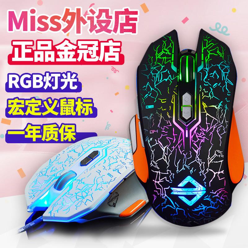 Miss外設店GT黑爵遊戲滑鼠有線USB電競電腦巨集滑鼠絕地求生吃雞