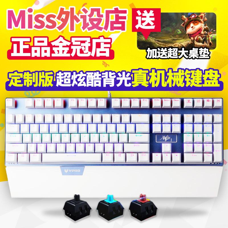 Miss外設店雷柏V760定製版背光遊戲機械鍵盤108鍵黑軸青軸茶軸LOL