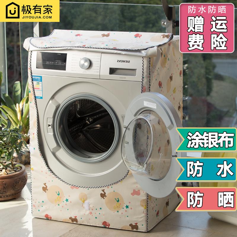 滚筒式洗衣机罩防水防晒8公斤通用全自动防尘罩波轮式上开盖盖布