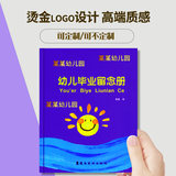 Small sun under blue scrubs dumb film nursery Taipan hardcover yearbook certificate of completion from the garden customization