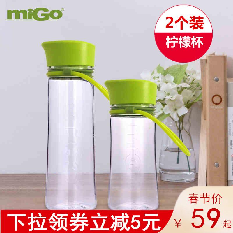 MIGO塑料水杯套裝 350+470ml 防漏便攜水瓶 學生女士水壺茶杯1542