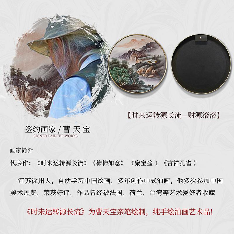雅創新中式手繪玄關裝飾畫山水油畫招財風水圓形現代客廳家居掛畫
