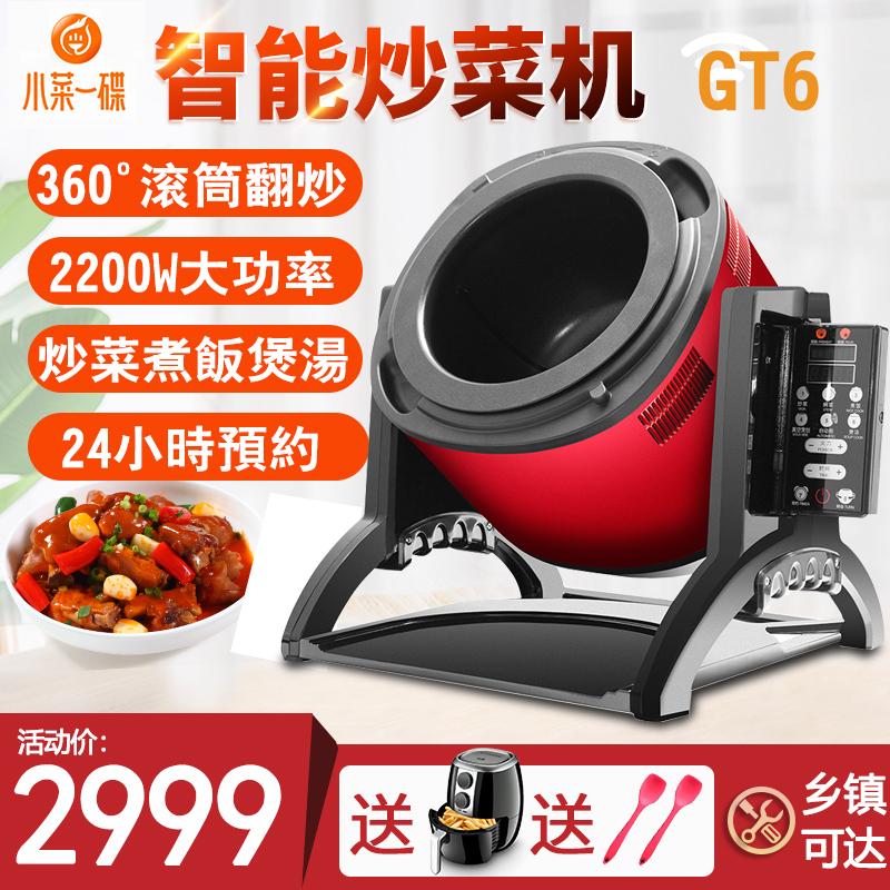 小菜一碟炒菜机全自动智能爆炒家用烹饪锅机器人多功能懒人炒菜锅