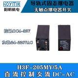 Yangming solid state relay rail H3F-205MY small non-contact relay switching controls AC DC 5