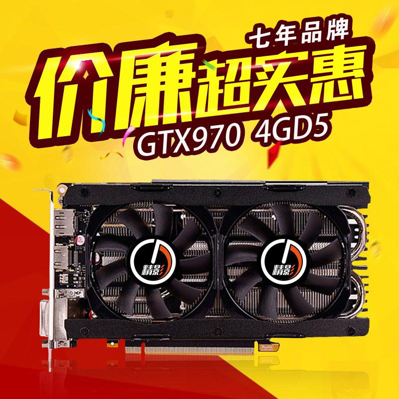 精影GTX970 4G高频1664SP高端独立显卡追精影GTX1060