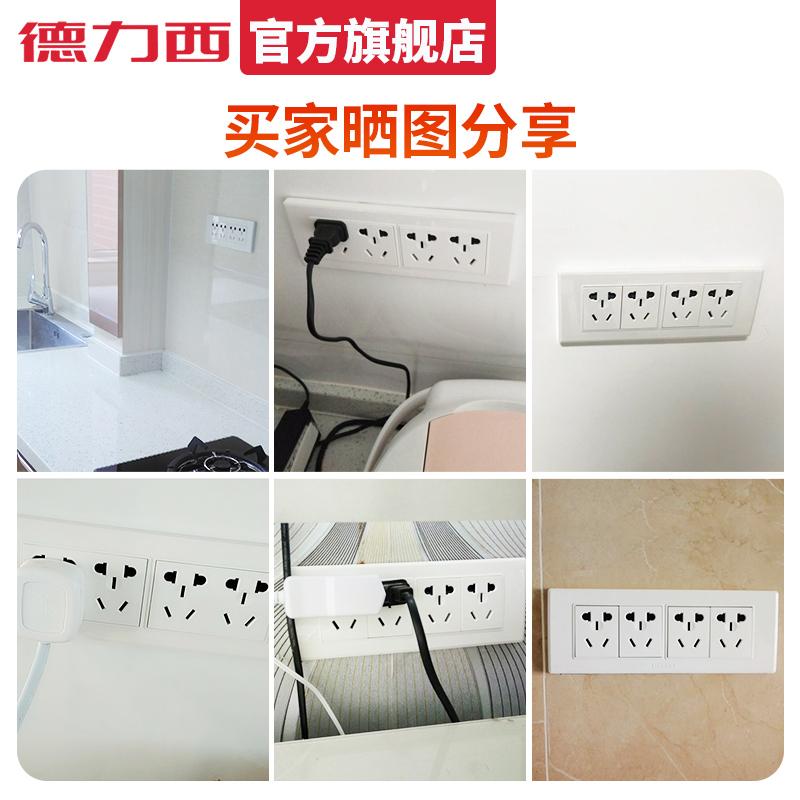 德力西插座面板多孔12孔十二孔多功能厨房四位五孔 118型开关插座