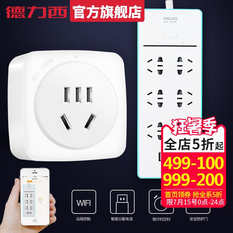 德力西智慧插座無線WIFI手機排插家用多功能過熱短路保護電源插頭