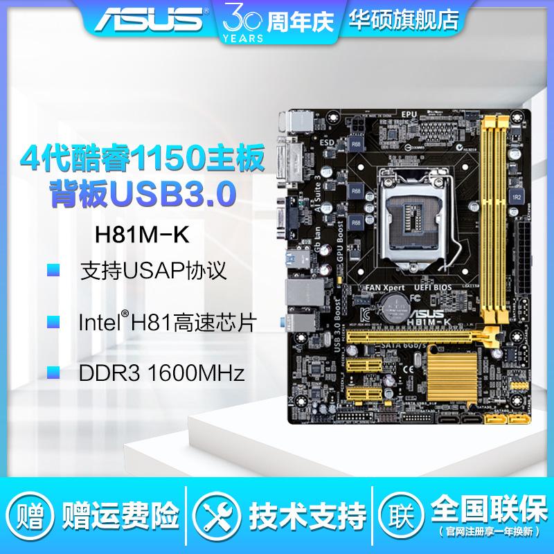 Asus/華碩旗艦店H81M-K遊戲辦公1150針臺式電腦主機主機板 m atx小板全新正品 支援CPU四代i5-4590