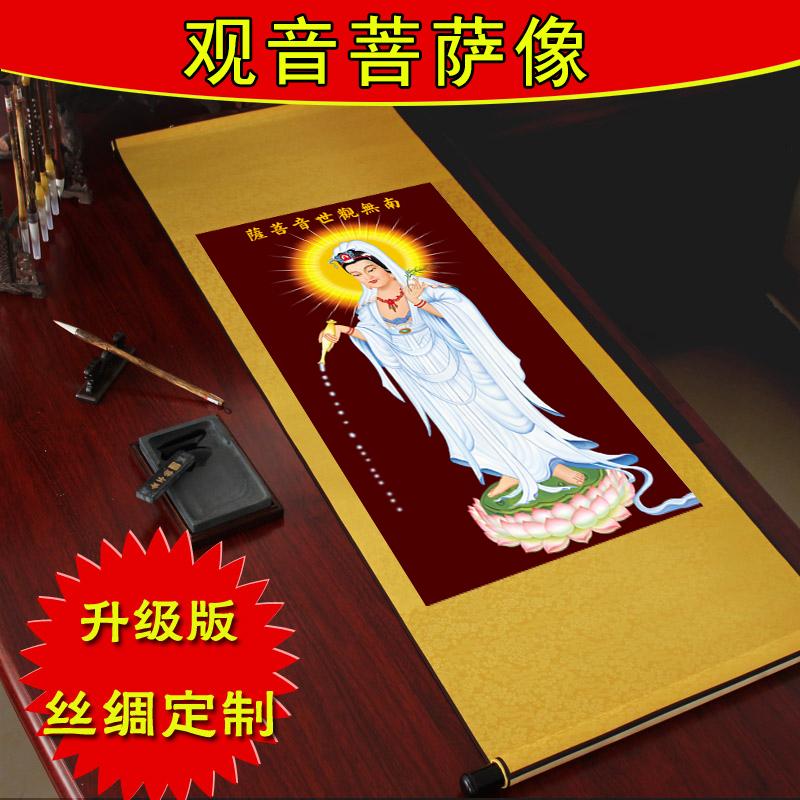 国画观音菩萨画像挂画佛堂客厅南海观音装饰画丝绸卷轴画佛教用品
