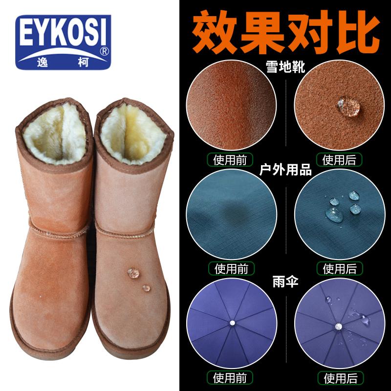 鞋子鞋面防尘防脏纳米防水喷雾剂雪地靴防污喷剂护鞋球鞋洗鞋神器