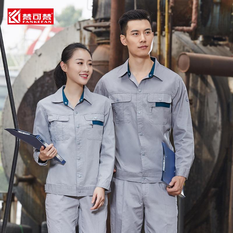 梵可梵夏季长袖工作服套装男纯棉薄款短袖厂服电工工地劳保服