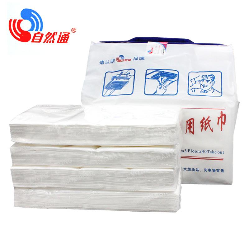 自然通车载车用纸巾补充装汽车抽纸旅行纸巾包遮阳板挂式车上餐巾