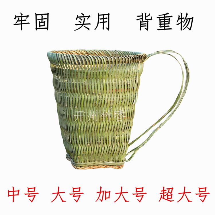 背篓新款 竹编 背篼  农村实用 大号加大码 干农活 四川 重庆贵州