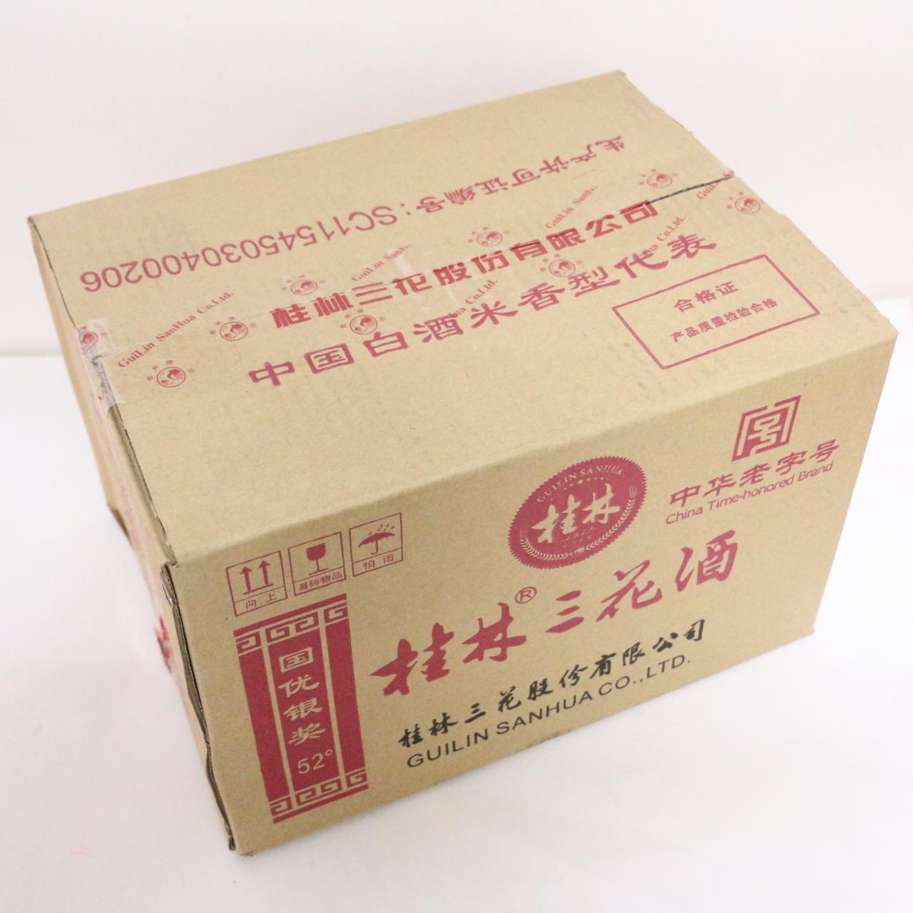 52 度三花酒大米酿造米香型酒老桂林洞藏整箱包邮 广西桂林特产三宝