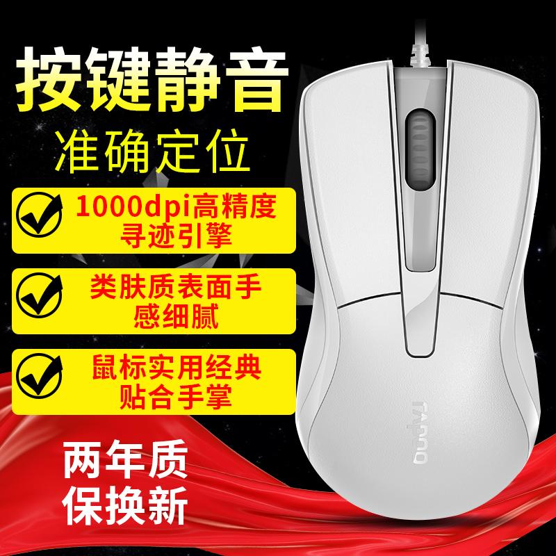 雷柏有線靜音滑鼠USB光電臺式電腦筆記本網咖辦公遊戲滑鼠家用