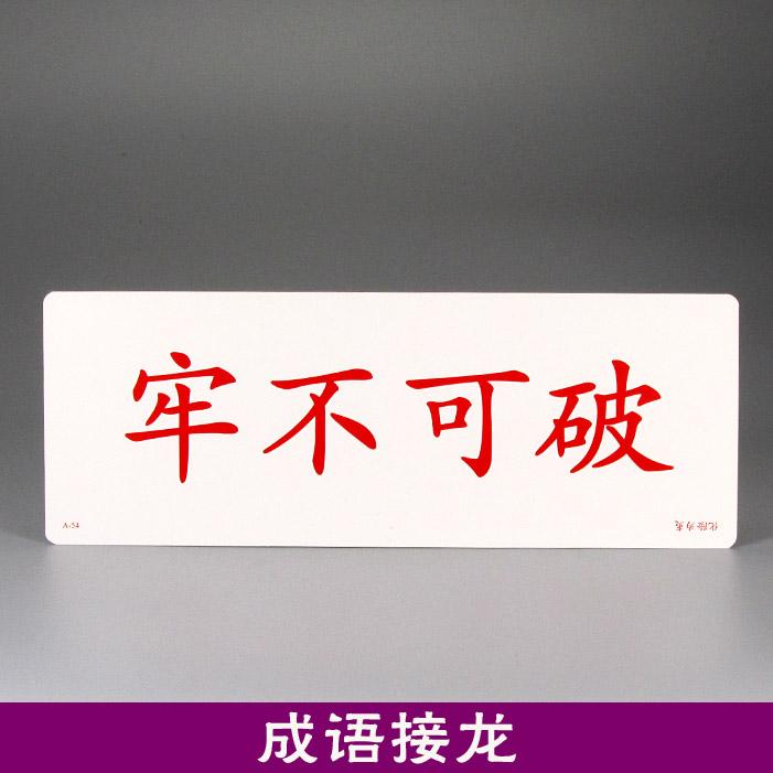 Wehappy智乐杜曼早教闪卡套装趣味成语卡片中文识字成语接龙