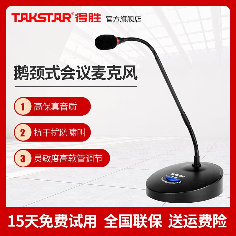 Takstar/得勝 MS-118 會議麥克風系統工程網路現場會議室會議話筒
