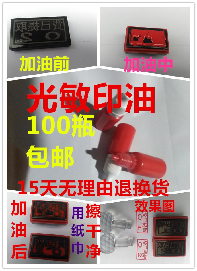 光敏印油红色包邮 光敏卡通印章印油 教师印章专用印油10毫升印油
