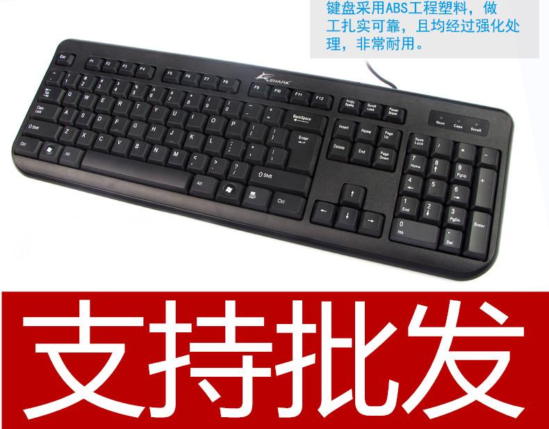 批 發正品 大白鯊SK-106 usb鍵盤批 發 電腦 遊戲 防水 鍵盤