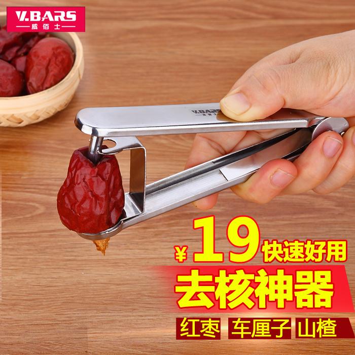 红枣去核器去枣核神器水果去籽器工具家用多功能樱桃山楂取心器