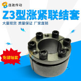 Expansion sleeve/expansion connection sleeve/expansion sleeve/expansion sleeve/tension coupling/Z3 expansion sleeve